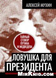 Книга Ловушка для Президента. Тайный сговор Путина и Медведева