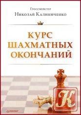 Книга Книга Курс шахматных окончаний