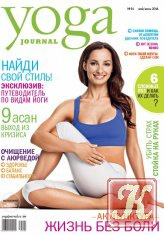 Журнал Книга Yoga Journal № 61 2014 Россия