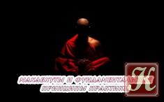 Книга Махабхуты и фундаментальные принципы практики