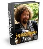 Книга Собрание произведений Бернхард Хеннен (7 книг)