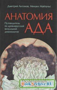 Аудиокнига Анатомия ада. Путеводитель по древнерусской визуальной демонологии