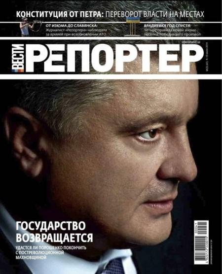 Книга Журнал: Вести. Репортер №23 (июль 2014)