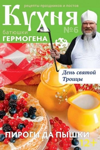 Книга Подшивка журналов: Кухня батюшки Гермогена №№4-6 (2014)