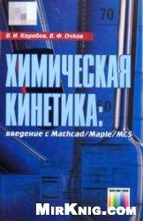 Химическая кинетика. Введение с Mathcad/Maple/MCS