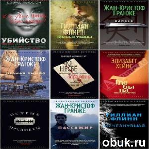 Книга Звезды мирового детектива. Сборник из 51 книги