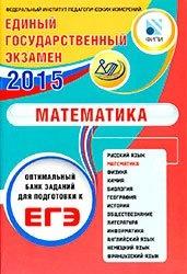 Книга Оптимальный банк заданий для подготовки к ЕГЭ. Единый государственный экзамен 2015. Математика