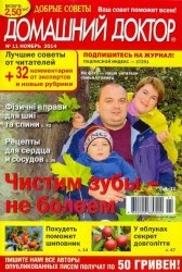 Журнал Домашний доктор №11 2014 Украина