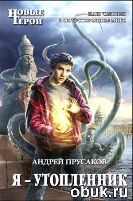 Андрей Прусаков - Я – утопленник