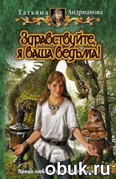 Книга Татьяна Андрианова. Здравствуйте, я ваша ведьма!