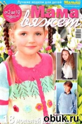 Журнал Мама вяжет. Спецвыпуск №4 (весна 2012). От 3 до 10