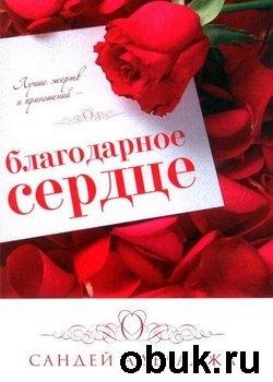 Книга Благодарное сердце