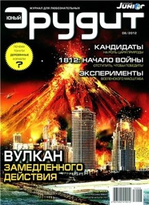 Журнал Юный эрудит № 8 2012