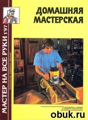 Книга Мастер на все руки 1997-01. Домашняя мастерская
