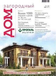 Журнал Загородный дом №3 2013