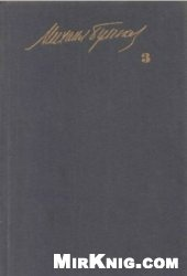 Книга М. А. Булгаков. Собрание сочинений в пяти томах. Том 3