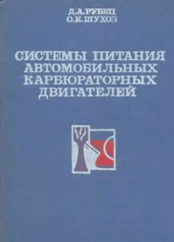 Книга Системы питания автомобильных карбюраторных двигателей