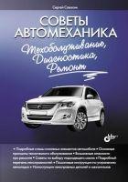 Книга Советы автомеханика. Техобслуживание, диагностика, ремонт