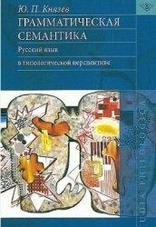 Книга Грамматическая семантика. Русский язык в типологической перспективе