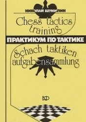 Книга Практикум по тактике
