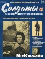 Журнал Офицер бронетанковых войск в походной форме 1941-1943