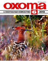 Журнал Охота и охотничье хозяйство №6 2013