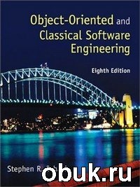 Книга Stephen R. Schach - Object-Oriented and Classical Software Engineering (Eighth Edition)