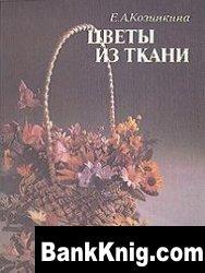 Книга Цветы из ткани jpg 13,3Мб