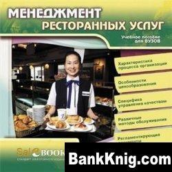 Менеджмент ресторанных услуг - мультимедийное пособие для вузов exe  14,1Мб