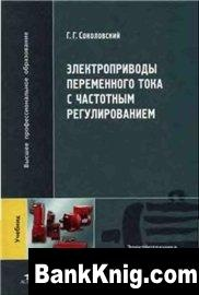 Книга Электроприводы переменного тока с частотным регулированием djvu    2,4Мб