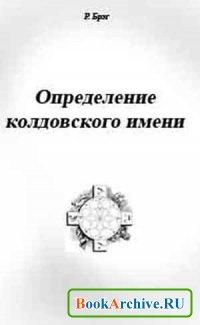 Книга Определение колдовского имени.