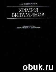 Книга Химия витаминов (2-е издание)