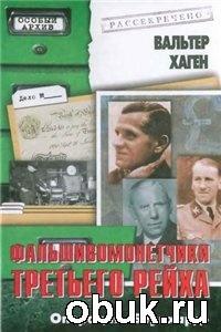 Книга Фальшивомонетчики Третьего рейха. Операция «Бернхард»