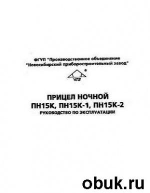 Прицел ночной ПН-15К, ПН-15К-1, ПН-15К-2. Руководство по эксплуатации