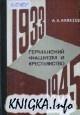 Книга Германский фашизм и крестьянство (1933-1945)