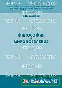 Книга Философия и мировоззрение.