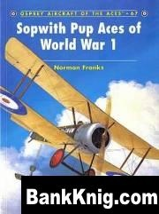 Книга Osprey - Aircraft of the Aces 067. Sopwith Pup Aces of World War 1 – pdf  42,6Мб