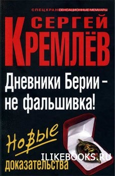 Книга Сергей Кремлев - Дневники Берии - не фальшивка. Новые доказательства