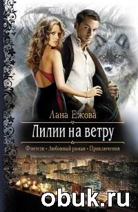 Книга Лана Ежова. Лилии на ветру