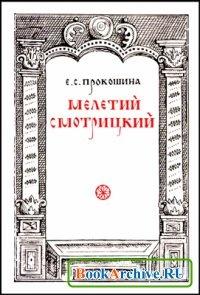Книга Милетий Смотрицкий.