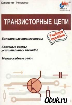 Книга Транзисторные цепи