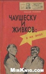Книга Чаушеску и Живков: я их знал. Политическое эссе