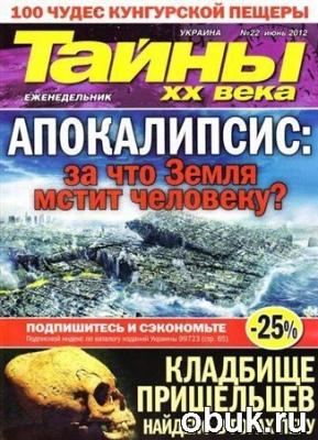 Журнал Тайны ХХ века №22 (июнь 2012)