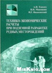 Книга Технико-экономические расчеты при подземной разработке рудных месторождений