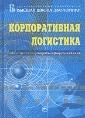 Книга Корпоративная логистика (300 ответов на вопросы профессионалов)