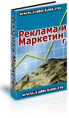 Книга РЕКЛАМА И МАРКЕТИНГ