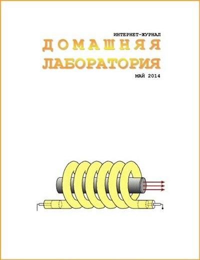 Книга Интернет-журнал: Домашняя лаборатория №5 (май 2014)