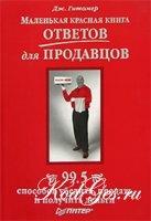 Книга Маленькая красная   ответов для продавцов. 99,5 способов убедить, продать и получить деньги