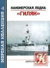 Журнал Морская Коллекция №4 2010. Канонерская лодка «Гиляк»