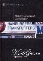 Книга Международный маркетинг. Ноздрева Р.Б.